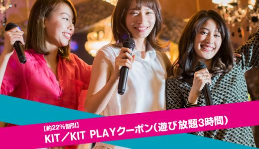 【約22%割引】KIT/KIT PLAYクーポン(遊び放題3時間)応援キャンペーン