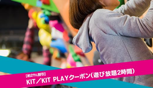 【約21%割引】KIT/KIT PLAYクーポン(遊び放題2時間)応援キャンペーン