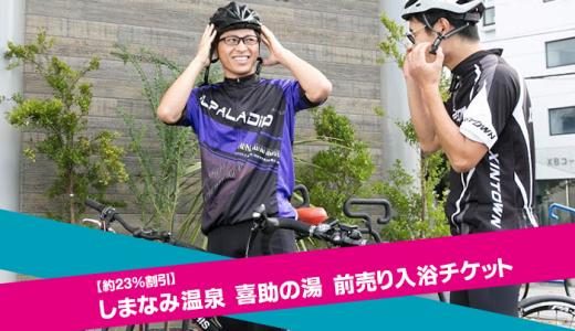 【約23%割引】しまなみ温泉 喜助の湯 前売り入浴チケット 応援キャンペーン