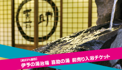 【約23%割引】伊予の湯治場 喜助の湯 前売り入浴チケット 応援キャンペーン